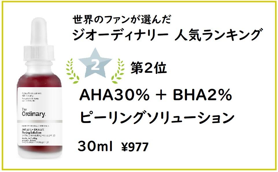 ジオーディナリー人気ランキング2位 AHA30%+BHA2%ピーリングソリューション