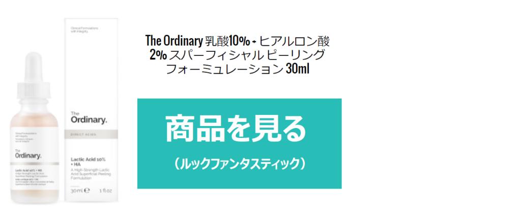 ジオーディナリー乳酸10%通販