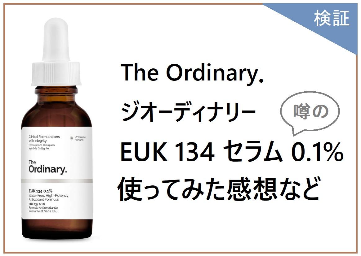 ジオーディナリー EUK134とは?効果とは?
